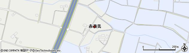 岩手県奥州市胆沢小山(赤斎美)周辺の地図
