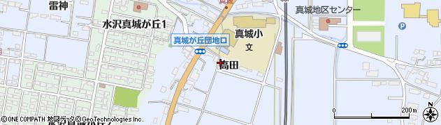 岩手県奥州市水沢真城(高田)周辺の地図