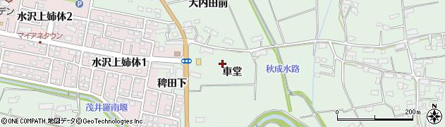 岩手県奥州市水沢姉体町(車堂)周辺の地図