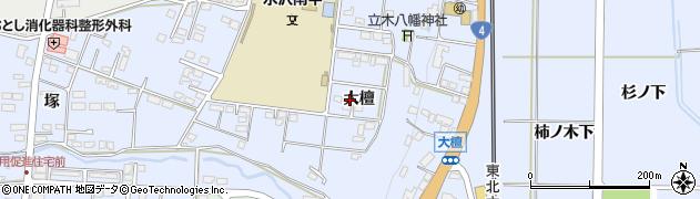岩手県奥州市水沢真城(大檀)周辺の地図
