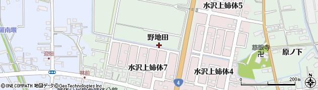 岩手県奥州市水沢姉体町(野地田)周辺の地図