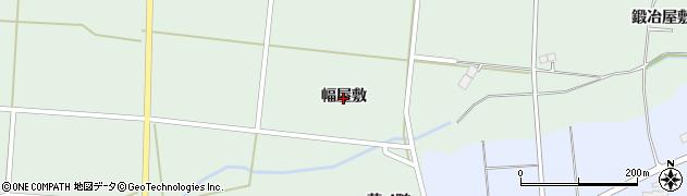 岩手県奥州市胆沢若柳(幅屋敷)周辺の地図