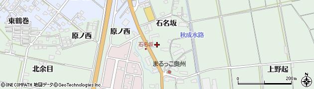 岩手県奥州市水沢姉体町(石名坂)周辺の地図