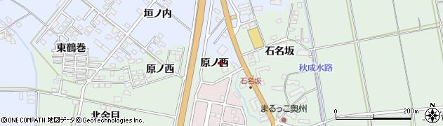 岩手県奥州市水沢姉体町(原ノ西)周辺の地図