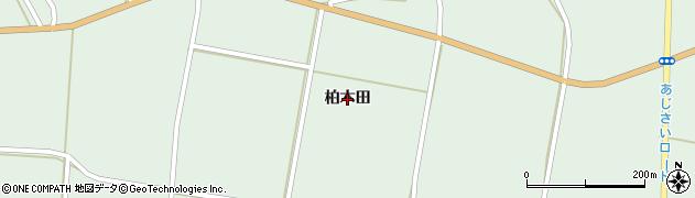 岩手県奥州市胆沢若柳(柏木田)周辺の地図