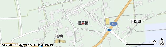 岩手県奥州市胆沢若柳(相馬檀)周辺の地図