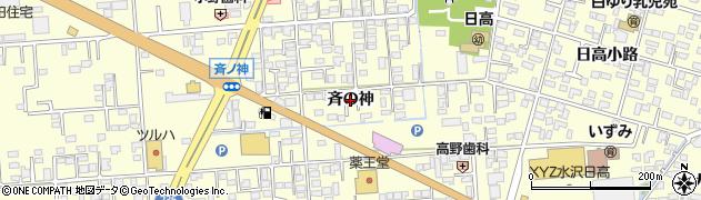 岩手県奥州市水沢(斉の神)周辺の地図