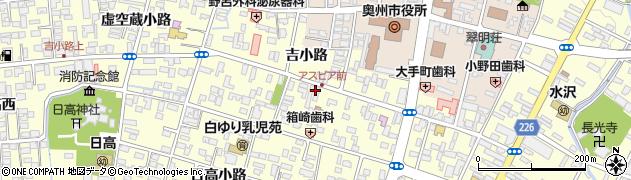 岩手県奥州市水沢(吉小路)周辺の地図