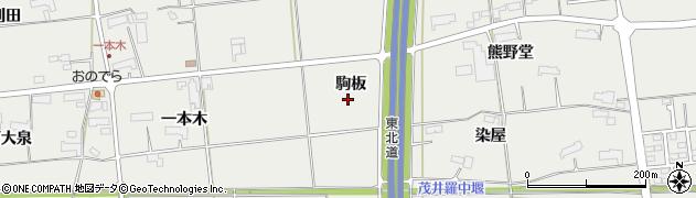 岩手県奥州市水沢佐倉河(駒板)周辺の地図