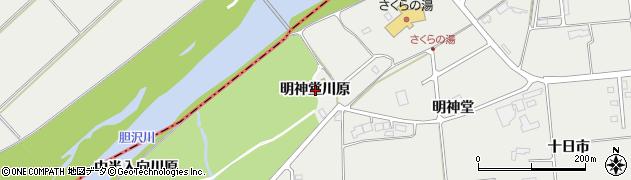 岩手県奥州市水沢佐倉河(明神堂川原)周辺の地図