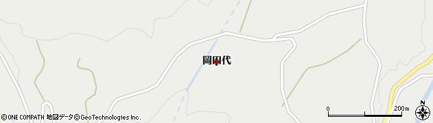秋田県由利本荘市鳥海町下直根(岡田代)周辺の地図