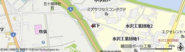 岩手県奥州市水沢佐倉河(舘下)周辺の地図