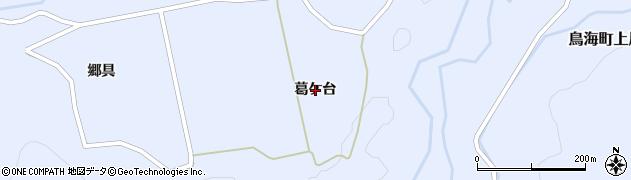 秋田県由利本荘市鳥海町上川内(葛ケ台)周辺の地図