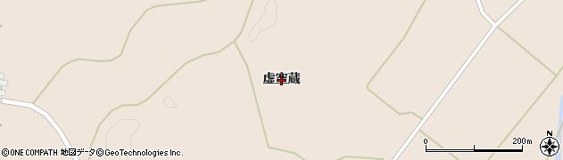 岩手県奥州市江刺田原(虚空蔵)周辺の地図