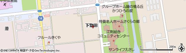 岩手県奥州市江刺岩谷堂(下惣田)周辺の地図