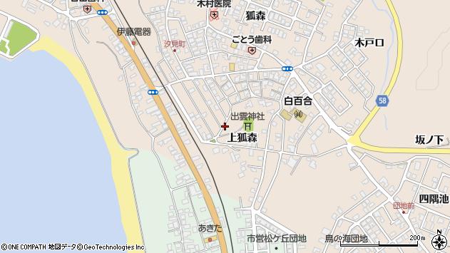 〒018-0103 秋田県にかほ市象潟町上狐森の地図