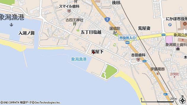 〒018-0107 秋田県にかほ市象潟町荒屋下の地図