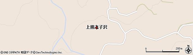 秋田県由利本荘市矢島町荒沢(上熊之子沢)周辺の地図