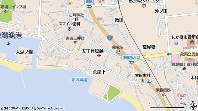 〒018-0106 秋田県にかほ市象潟町5丁目塩越の地図