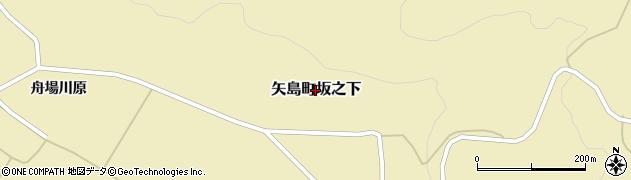 秋田県由利本荘市矢島町坂之下周辺の地図