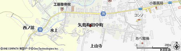 秋田県由利本荘市矢島町田中町周辺の地図