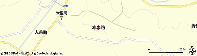 岩手県奥州市江刺米里(本小路)周辺の地図