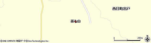 秋田県由利本荘市西目町出戸(孫七山)周辺の地図
