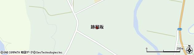 秋田県由利本荘市東由利舘合(跡見坂)周辺の地図