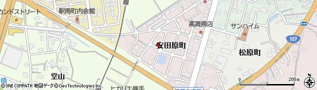 秋田県横手市安田原町周辺の地図