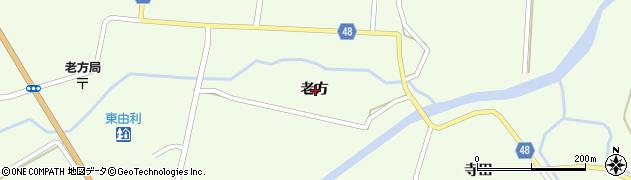 秋田県由利本荘市東由利老方周辺の地図