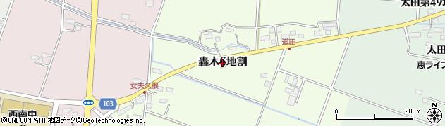 岩手県花巻市轟木第6地割周辺の地図