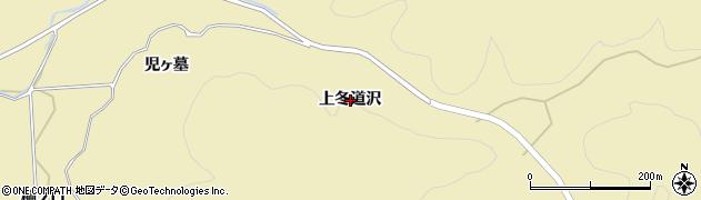 秋田県由利本荘市福山(上冬道沢)周辺の地図