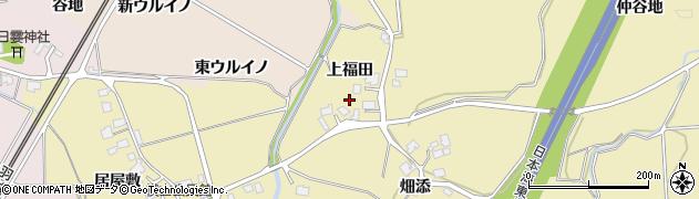 秋田県由利本荘市福山(上福田)周辺の地図