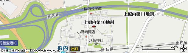 岩手県花巻市上似内(第10地割)周辺の地図