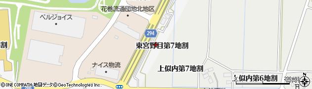 岩手県花巻市東宮野目(第7地割)周辺の地図