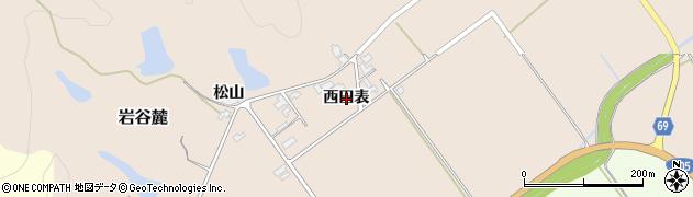秋田県由利本荘市岩谷麓(西田表)周辺の地図