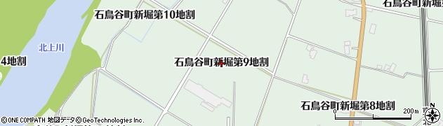 岩手県花巻市石鳥谷町新堀(第9地割)周辺の地図