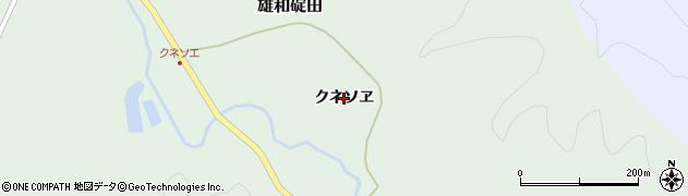 秋田県秋田市雄和碇田(クネソヱ)周辺の地図