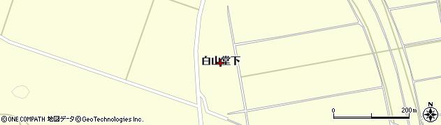 秋田県大仙市北野目(白山堂下)周辺の地図
