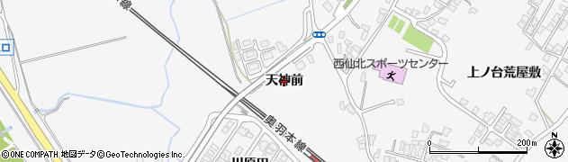 秋田県大仙市刈和野(天神前)周辺の地図