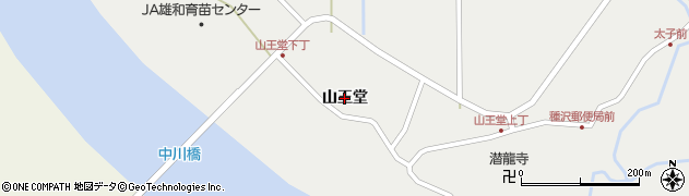 秋田県秋田市雄和種沢(山王堂)周辺の地図