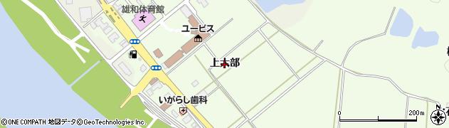 秋田県秋田市雄和妙法(上大部)周辺の地図