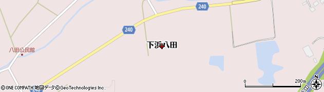 秋田県秋田市下浜八田周辺の地図