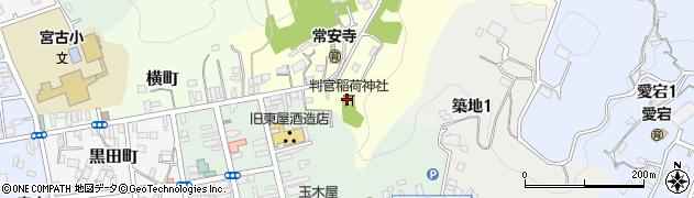 判官稲荷神社周辺の地図