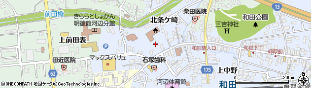 秋田県秋田市河辺和田(北条ケ崎)周辺の地図