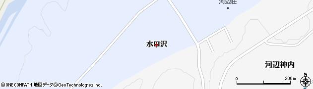 秋田県秋田市河辺大張野(水口沢)周辺の地図
