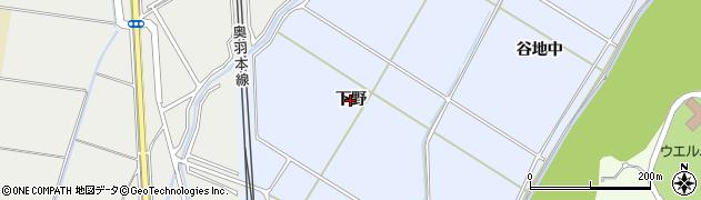 秋田県秋田市四ツ小屋小阿地(下野)周辺の地図