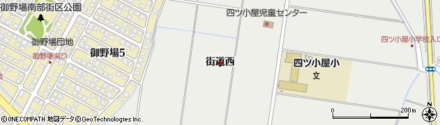 秋田県秋田市四ツ小屋(街道西)周辺の地図