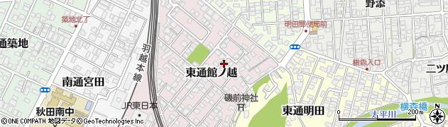 秋田県秋田市東通館ノ越周辺の地図
