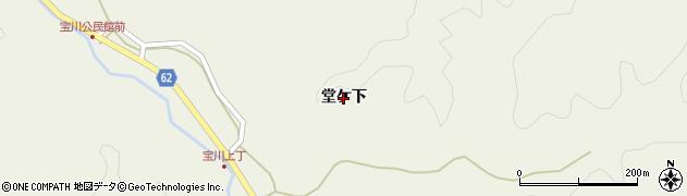 秋田県秋田市下北手宝川(堂ケ下)周辺の地図